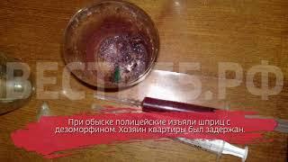 В Вологде прикрыли очередную «домашнюю лабораторию»