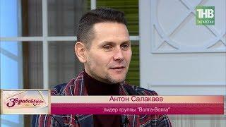 Антон Салакаев о творческой встрече в КФУ. Здравствуйте | ТНВ