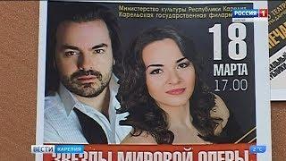 Петрозаводск готовится к встрече оперных звезд Большого театра