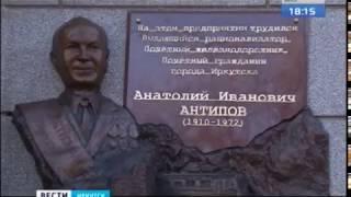 Мемориальную доску почётному железнодорожнику установили в Иркутске