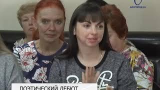 Юная белгородская поэтесса призналась в любви к Дагестану