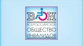 Всероссийскому обществу инвалидов в Югре исполнилось 20 лет