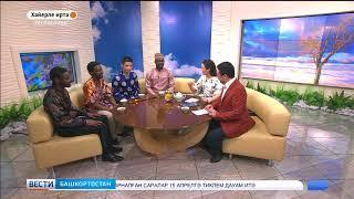 Уроженцы Китая, Конго, Анголы и Нигерии спели популярную башкирскую песню