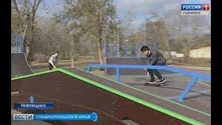 Скейтеры Нефтекумска проявили инициативу