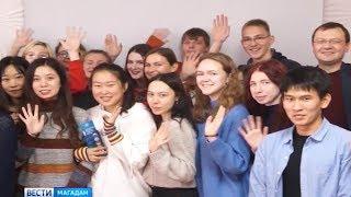 В Магадан за чистейшим русским языком приехали 17 китайских студентов