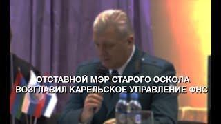 Отставной мэр Старого Оскола возглавил карельское управление ФНС