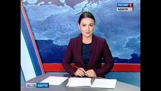 Вести Адыгея - 17.09.2018