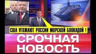 США yгpoжaют России, Неудобные вопросы для Порошенко и др НОВОСТИ 30.09.18