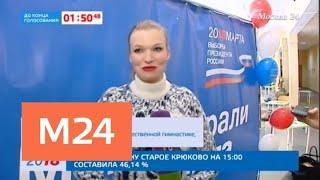Гимнастка Капранова отдала свой голос на выборах президента РФ - Москва 24