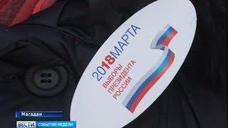 Как Колыма готовится к выборам Президента РФ – недельный обзор