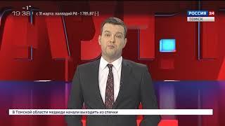 Вести. Дежурная часть от 30.03.2018