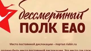 """Интернет-версию """"Бессмертного полка"""" ЕАО запустил портал riabir.ru(РИА Биробиджан)"""