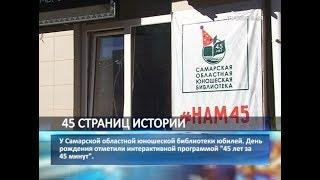 Самарская областная юношеская библиотека празднует юбилей