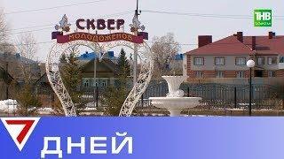 Новошешминский район: ориентация на сельское хозяйство и огромные возможности. 7 Дней - ТНВ