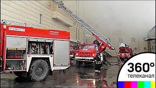 """700 пожарных, десятки единиц специальной техники было задействовано при тушении """"Зимней вишни"""""""