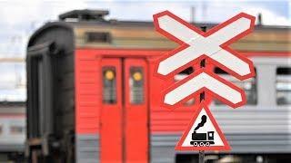 Правила железнодорожного переезда для водителей