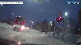 В Ноябрьске начата проверка после ДТП с пожарным автомобилем