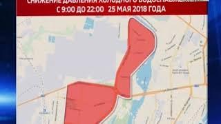 Отключение воды 25 мая в Ульяновске в Засвияжье