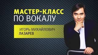 Мастер-класс по вокалу. Игорь Лазарев