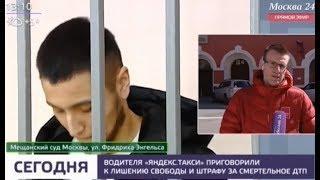 Водителю Яндекс.Такси вынесли приговорили к лишению свободы и штрафу