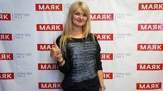 "Радио ""Маяк"" Улан-Удэ | «КОФЕ ТАЙМ» | Евгения Алексеева"