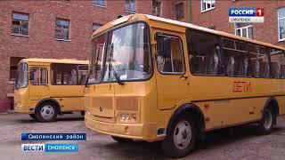 Две школы Смоленской области получили автобусы