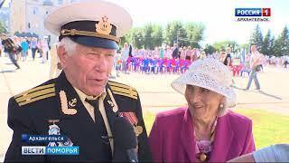 Поморье отметило День Военно-морского флота