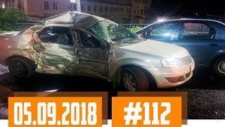Новые записи АВАРИЙ и ДТП с видеорегистратора #112 Сентябрь 05.09.2018