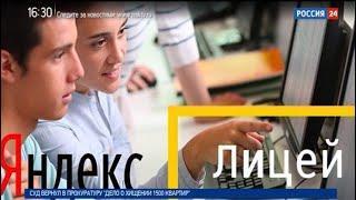 В Новосибирске начался первый набор в Яндекс.Лицей