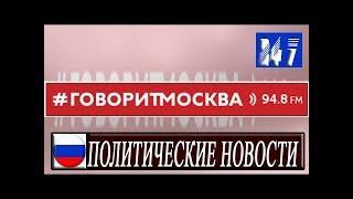Подросток попал под колёса аэроэкспресса «Москва-Шереметьево»|Политические Новости 24/7|