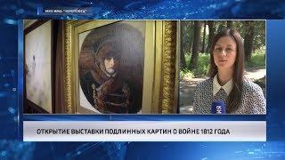 События Череповца: День металлурга, выставка подлинных картин о войне 1812 года