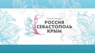 18 Марта - митинг-концерт «Крымская весна. Мы вместе!»