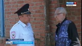 Ставропольский участковый подарил пенсионеру вторую жизнь