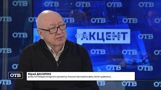 """""""Акцент с Евгением Ениным"""": Юрий Данилин"""