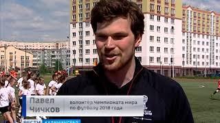 В 56-й школе Калининграда прошёл футбольный урок