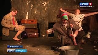 Архангельский молодёжный театр завершает театральный сезон