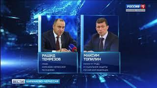Рашид Темрезов встретился с министром труда и социальной защиты Максимом Топилиным