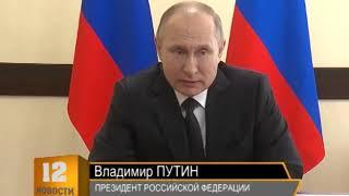 Приезд В В  Путина в Кемерово