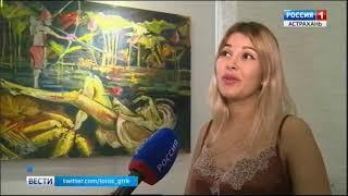 В астраханском Цейхгаузе открылась третья персональная выставка Натан