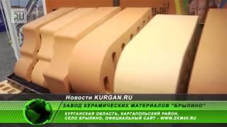 Брылинские кирпичи — экологически чистый материал из уникального природного сырья