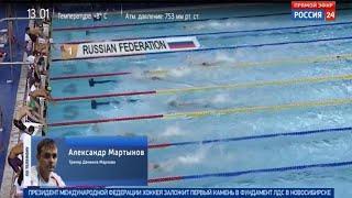 Новосибирский пловец завоевал еще две награды на Третьих юношеских олимпийских играх в Буэнос-Айресе