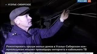 Ремонтировать крыши домов в Усолье Сибирском мешают провайдеры интернета и кабельного ТВ