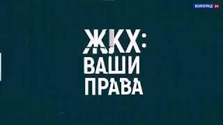 ЖКХ: ваши права. 13.06.18