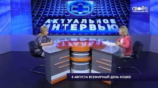 08.08.2018 Актуальное интервью.  Людмила Никитина
