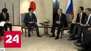 """Путин и Абэ перешли на """"вы"""" - Россия 24"""