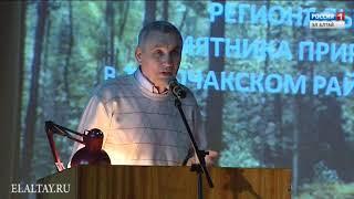 В Турачаке состоялись публичные слушания по созданию ООПТ