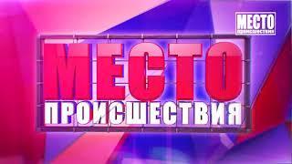 Видеорегистратор  Выпало и разбилось стекло на десятке  Место происшествия 01 11 2018