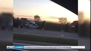 В Сети появилось видео последствий смертельного ДТП на кузбасской трассе