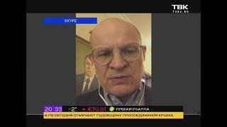 Виктор Потуремский о явке на выборах президента России