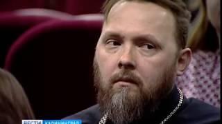 В Калининграде завершился масштабный форум по вопросам церковного образования